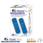 LaboRat那柏瑞特 藍色鋁膜防水膠布 28片/盒 2cm*7cm