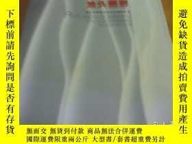 二手書博民逛書店汕頭攝影罕見汕頭市攝影家協會會員作品集Y12727 汕頭市攝影家
