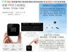 (9成新陳列商品出清價)MI/小米/米家 PM2.5測試儀 PM2.5細懸浮微粒檢測儀(可遠端遙控小米空氣清淨機)