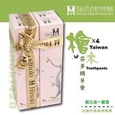 檜木芬多精牙膏(買三送一) 檜木牙膏推薦禮物 美白牙齒 預防口臭 天然檜木醇抑制口腔細菌