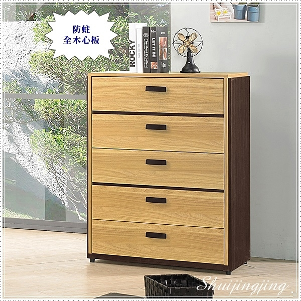 【水晶晶家具/傢俱首選】ZX1130-5費德勒80x102.8cm全木心板五斗櫃