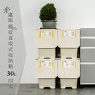 掀蓋式/塑膠箱/置物箱【四入】米盧斯可自由堆疊直取式收納箱【30L】 KGB-301  dayneeds