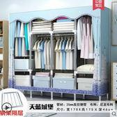 聖誕禮物衣櫃簡易布藝鋼架加粗加固布簡約現代經濟型組裝衣櫥收納櫃子 愛麗絲LX