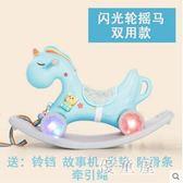 兒童小木馬搖馬塑料寶寶玩具大號兩用帶音樂1-8周歲車 QQ25582『優童屋』