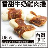 *KING WANG*【U6-5】 裸包大包裝牛奶雞肉捲 55入