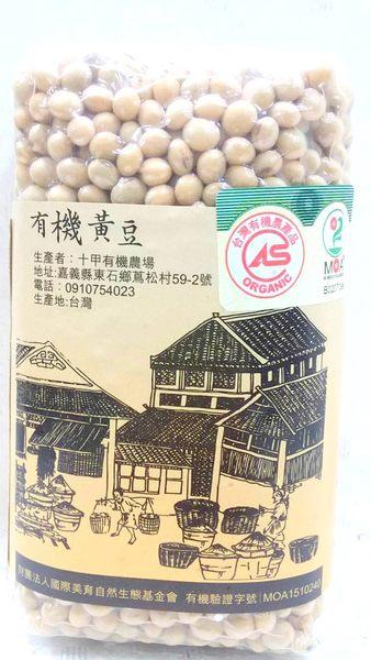 有機黃豆450公克/包