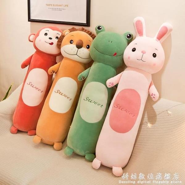 可愛小兔子抱枕長條枕毛絨玩具睡覺女生床上公仔玩偶超萌男孩 科炫數位