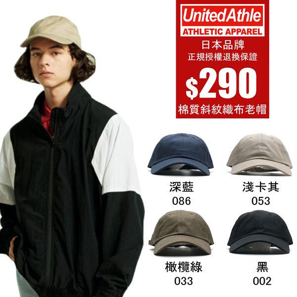 UNITED ATHLE 日本UA 棉質 織布 素面 老帽 黑/橄欖綠/淺卡其/深藍 男女(布魯克林) 3967001-