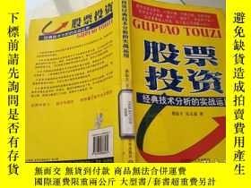 二手書博民逛書店罕見股票投資經典技術分析的實戰運用Y308597 宋文嘉 著;愚