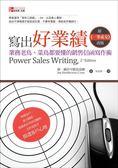 (二手書)寫出好業績:業務老鳥、菜鳥都要懂的銷售信函寫作術