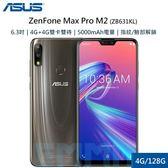 送玻保 全新 免運 華碩 ASUS ZenFone Max Pro M2 ZB631KL 6.3吋 4G/128G 指紋 臉部解鎖 智慧型手機