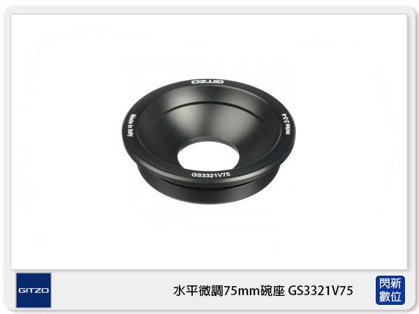 【分期零利率】Gitzo 水平微調 75mm 碗座 GS3321V75 (公司貨)