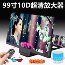 99-79寸高清10D手機屏幕放大器支架護眼神器屏幕九代視頻放大鏡 快速出貨