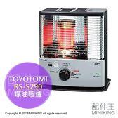 【配件王】日本代購 空運 日本製 TOYOTOMI RS-S290 煤油暖爐 煤油爐 5坪 油箱3.6L