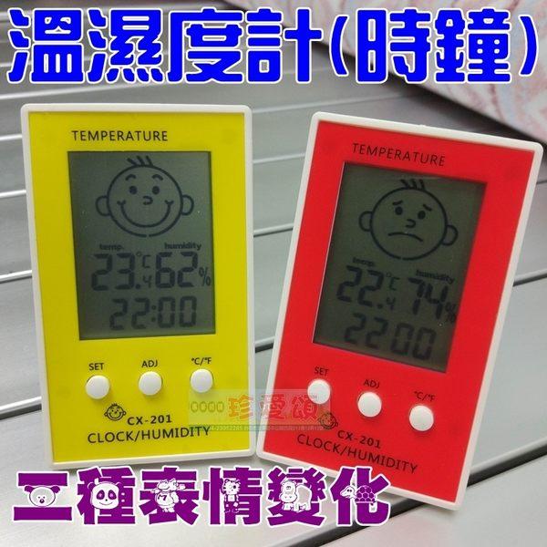 【JIS】F050 電子式笑臉溫濕度計 時鐘溫度計溼度計數字鐘 附電池 大字幕大螢幕 可放帳篷客廳帳