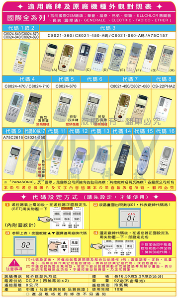 《鉦泰生活館》國際 變頻 專用冷氣遙控器 NP-8026