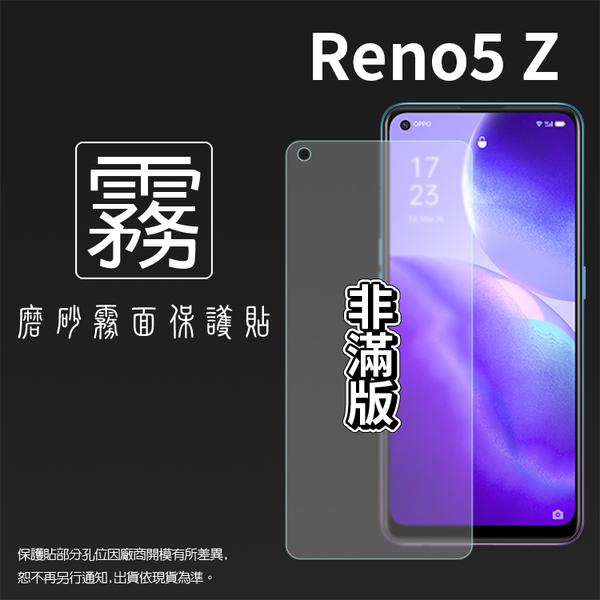 ◆霧面螢幕保護貼 非滿版 OPPO Reno5 Z CPH2211 保護貼 軟性 霧貼 霧面貼 防指紋 保護膜 手機膜