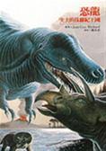 (二手書)恐龍─失去的侏羅紀王國