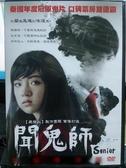 挖寶二手片-O03-001-正版DVD-泰片【聞鬼師】-你聞過鬼魂的味道嗎(直購價)