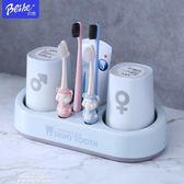 貝合創意情侶牙刷置物架漱口杯刷牙杯牙刷杯套裝可愛學生洗漱套裝『夢娜麗莎精品館』