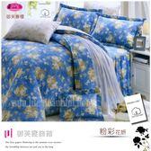 御芙專櫃『粉彩花妍』藍/床罩7尺☆╮300條精梳棉/七件套MIT /特大