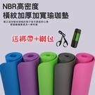 【買一送二】NBR高密度橫紋加厚加寬瑜珈墊10mm 附贈綁帶及網包(6色可選)