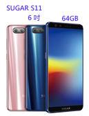 SUGAR S11 6 吋 4GB RAM / 64GB ROM 4G + 3G 雙卡雙待 指紋 + 人臉解鎖【3G3G手機網】