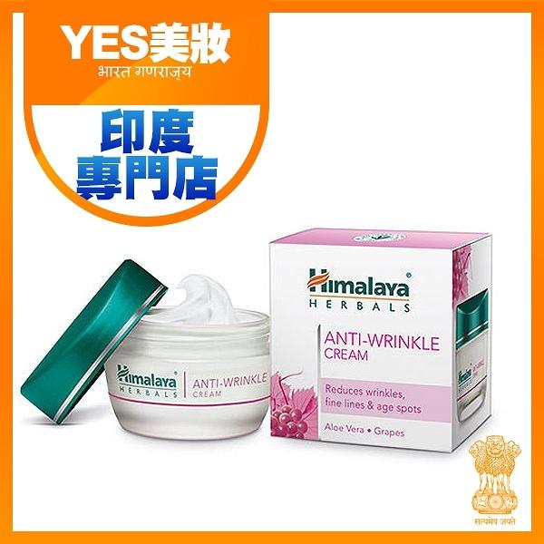 Himalaya 活膚滋養凝霜 Anti-Wrinkle Cream 50g  喜馬拉雅 印度 【YES 美妝】