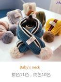 兒童圍巾寶寶圍巾冬季男女童柔軟拼色保暖毛線圍巾兒童百搭球球圍脖潮