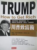 【書寶二手書T6/投資_ONW】川普致富術_唐納川普