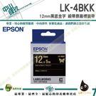 EPSON LK-4BKK C53S654441標籤帶(緞帶12mm )黑金