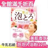 【小福部屋】日本 牛乳石鹼 美肌香氛 泡泡 入浴粉 12入 泡湯 泡澡 溫泉 入浴 沐浴【新品上架】
