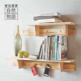 [自然物語]書架/開放收納架/實木壁掛收納架(1組2入)