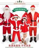 聖誕節裝飾品聖誕老人服裝聖誕老爺爺演出衣服男女士成人兒童套裝【免運】