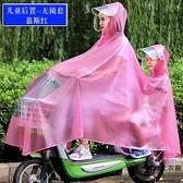 雙人雨衣成人兒童騎行電動摩托車雨披 無鏡套【時尚大衣櫥】