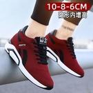 內增高男鞋 男士內增高運動鞋隱形增高10cm8cm韓版休閒增高鞋8CM透氣增高板鞋