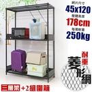 【居家cheaper】45X120X178CM耐重菱形網三層架+2組圍籬 (鞋架/貨架/工作臺/鐵架/收納架)
