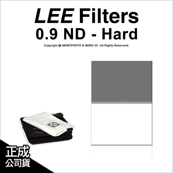LEE Filter 0.9ND Hard  漸層減光片 方型漸層片 100x150mm 公司貨 減3格★刷卡+免運★薪創