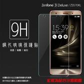 ☆超高規格強化技術 ASUS ZenFone 3 Deluxe ZS570KL Z016D 5.7吋 鋼化玻璃保護貼/強化保護貼/9H硬度