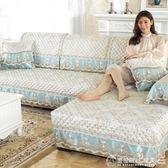 歐式沙發墊四季通用布藝防滑簡約現代坐墊全包萬能沙發套罩全蓋   《圖拉斯》