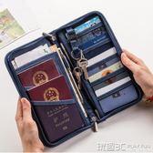 證件收納包 護照包機票夾證件收納包保護套出國旅行多功能證件袋大容量手包女 玩趣3C