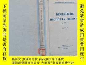 二手書博民逛書店白俄羅斯科學院生物學研究所公報第6冊罕見外文 館藏Y302069 出版1961