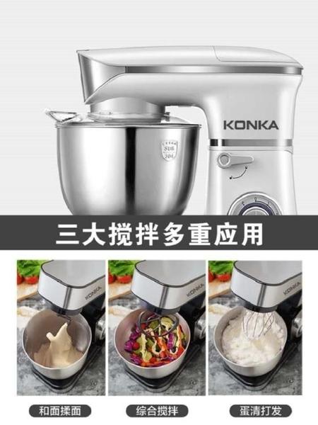 康佳廚師機商家用小型和面機揉面全自動多功能臺式打蛋器攪拌奶蓋 8號店WJ