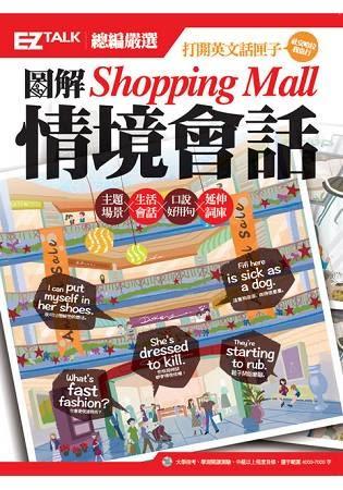 圖解Shopping Mall  情境會話:EZ TALK總編嚴選特刊(1書1M