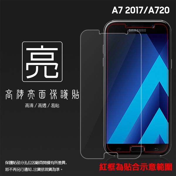 ◆亮面螢幕保護貼 SAMSUNG 三星 Galaxy A7 2017 2018 SM-A720 SM-A750GN 保護貼 軟性 亮貼 保護膜 手機膜