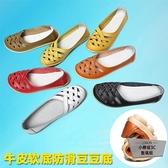 媽媽鞋女鞋休閒舒適平底孕婦鞋單鞋真皮軟底豆豆鞋【小柠檬3C】