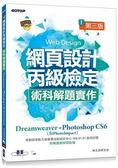網頁設計丙級檢定術科解題實作:Dreamweaver Photoshop CS6