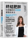 終結肥胖!哈佛醫師的賀爾蒙重整飲食法:無需少吃多動,只要改變吃...【城邦讀書花園】