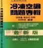 二手書R2YB 80年9月再版《冷凍空調問題專輯》何宗嶽 前程