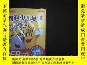 二手書博民逛書店泡泡少兒英語罕見點讀資料 PEP三年級 上冊 教材解析Y2457